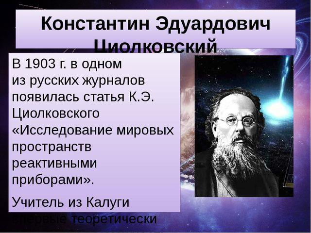 Константин Эдуардович Циолковский В1903г. водном изрусских журналов появи...
