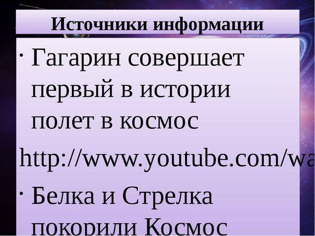 Гагарин совершает первый в истории полет в космос http://www.youtube.com/watc...