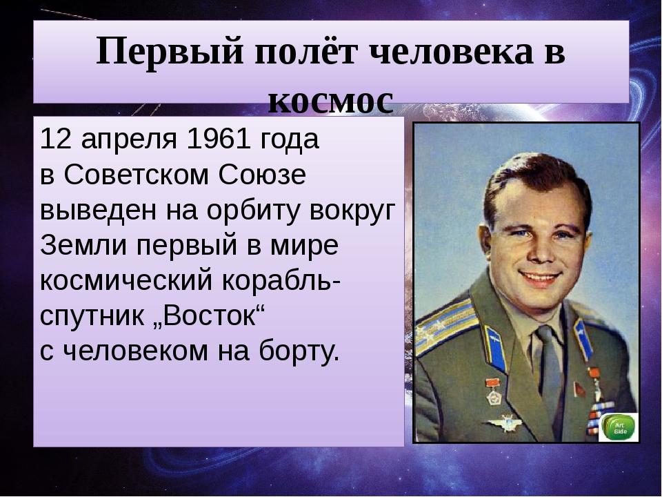 Первый полёт человека в космос 12апреля 1961 года вСоветском Союзе выведен...