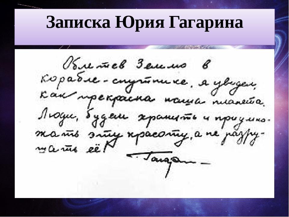 Записка Юрия Гагарина