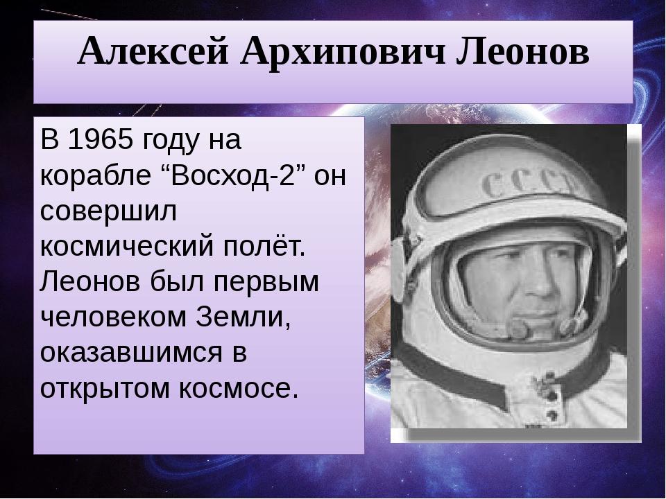 """Алексей Архипович Леонов В 1965 году на корабле """"Восход-2"""" он совершил космич..."""