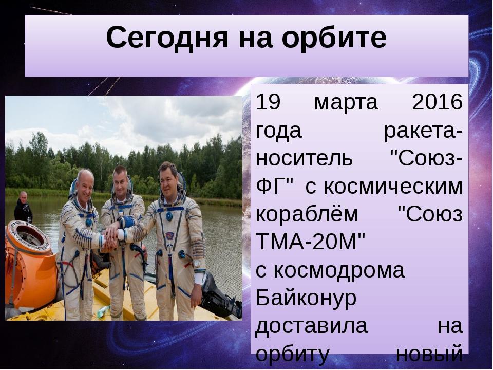 """Сегодня на орбите 19 марта 2016 года ракета-носитель """"Союз-ФГ"""" скосмическим..."""