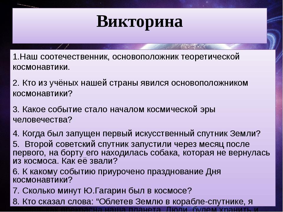 Викторина 1.Наш соотечественник, основоположник теоретической космонавтики. 2...