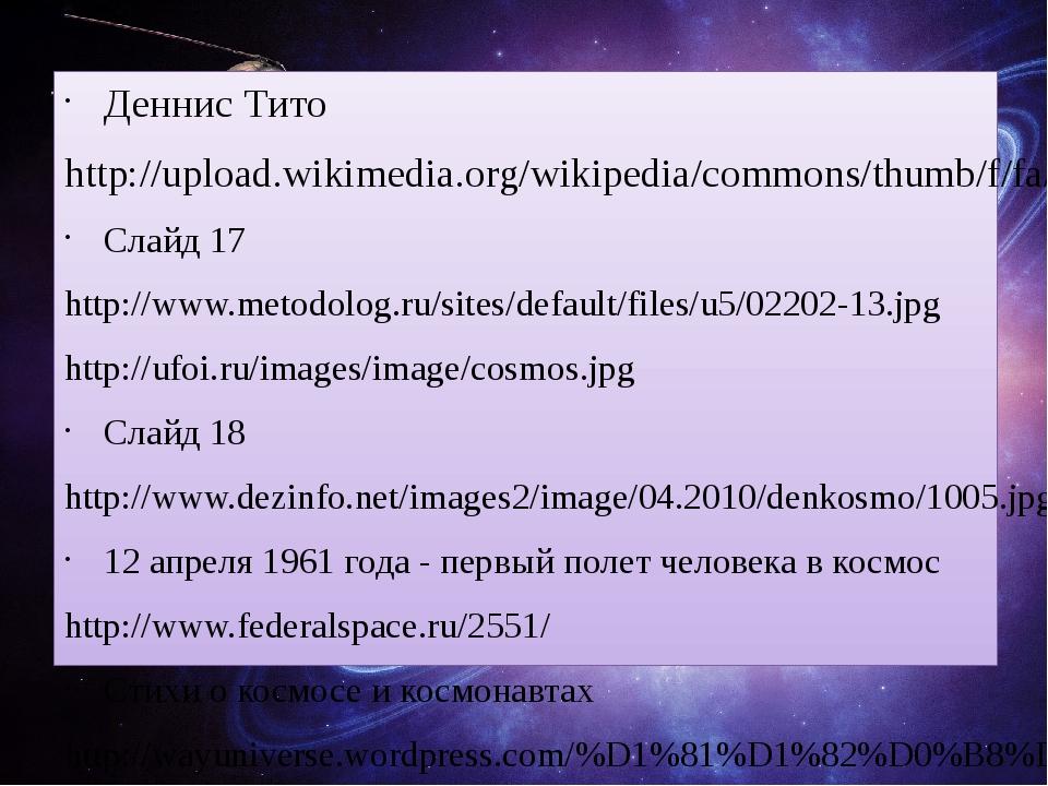 Деннис Тито http://upload.wikimedia.org/wikipedia/commons/thumb/f/fa/Dennis_T...