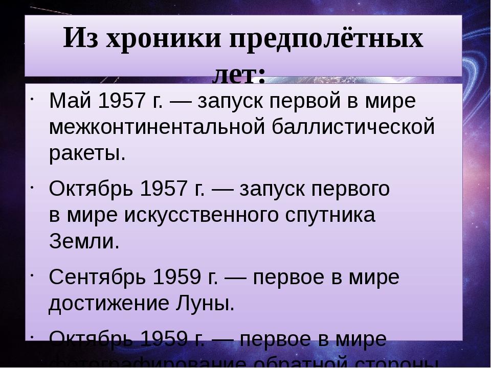 Изхроники предполётных лет: Май 1957г. —запуск первой вмире межконтинент...