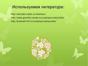 Используемая литература: http://zemljaki.mybb.ru/viewtopic. http://www.gumile