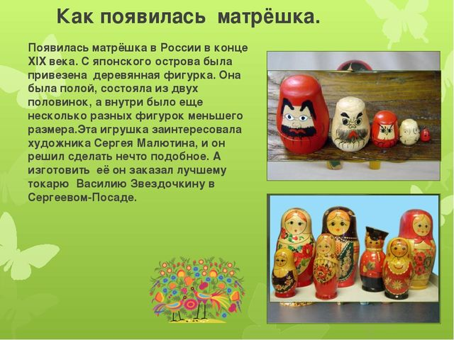 Как появилась матрёшка. Появилась матрёшка в России в конце ХIХ века. С японс...