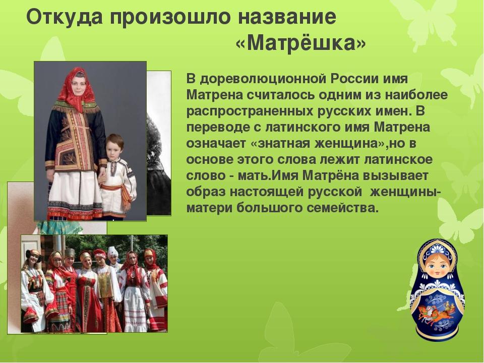 Откуда произошло название «Матрёшка» В дореволюционной России имя Матрена счи...