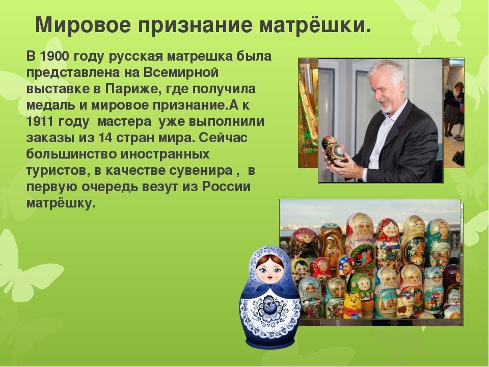 Мировое признание матрёшки. В 1900 году русская матрешка была представлена на...