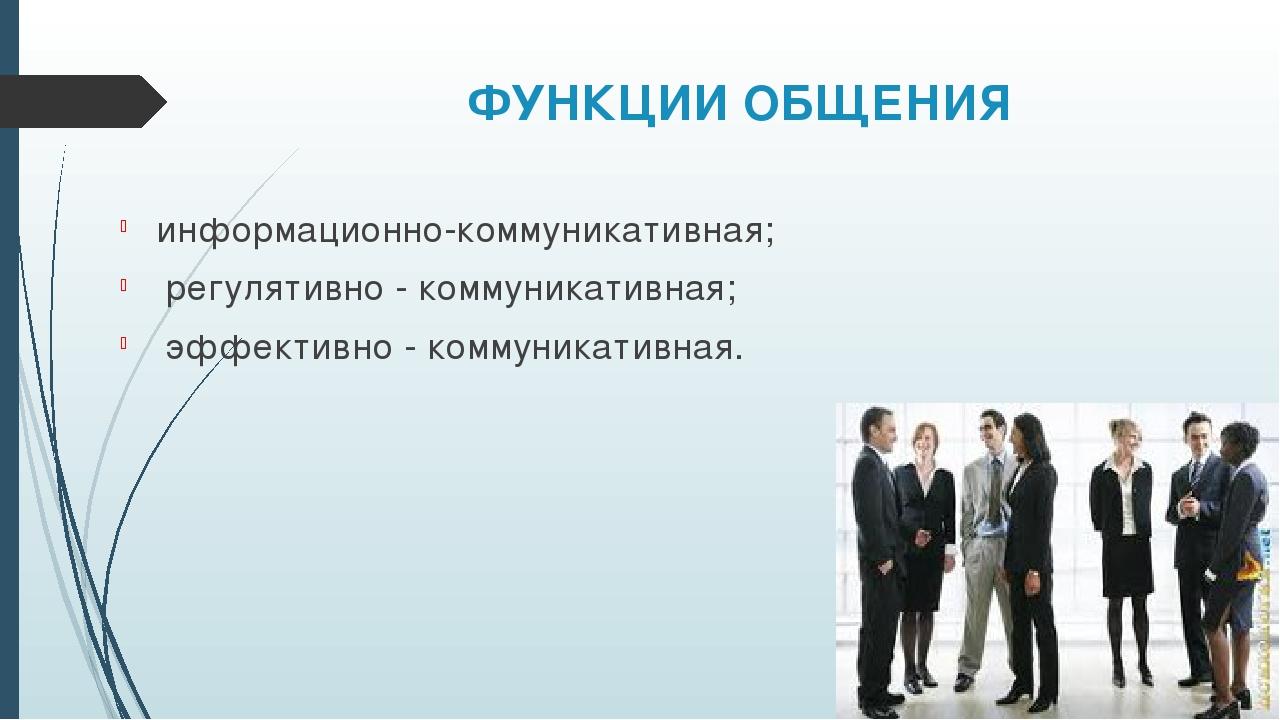 ФУНКЦИИ ОБЩЕНИЯ информационно-коммуникативная; регулятивно - коммуникативная...
