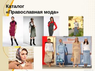 Каталог «Православная мода»
