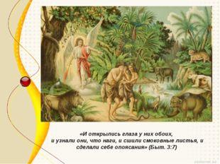«И открылись глаза у них обоих, и узнали они, что наги, и сшили смоковные лис