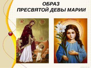 ОБРАЗ ПРЕСВЯТОЙ ДЕВЫ МАРИИ