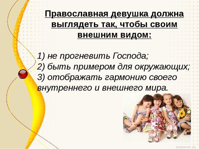 Православная девушка должна выглядеть так, чтобы своим внешним видом: 1) не п...