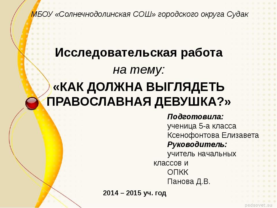 МБОУ «Солнечнодолинская СОШ» городского округа Судак Исследовательская работа...