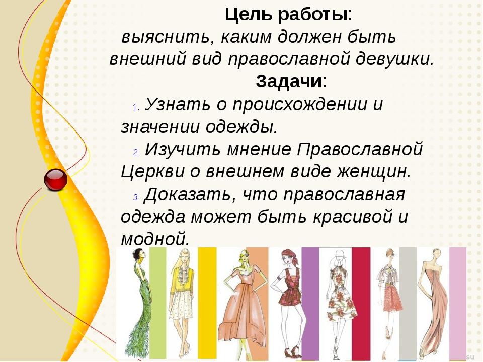Цель работы: выяснить, каким должен быть внешний вид православной девушки. За...