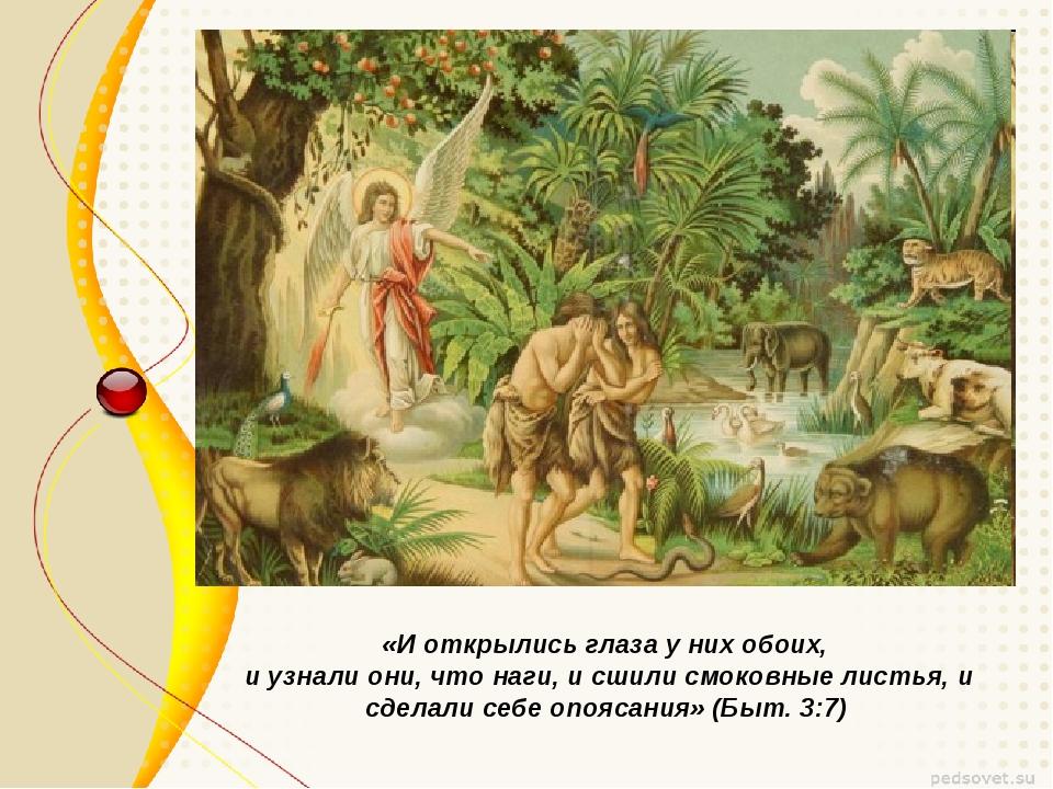 «И открылись глаза у них обоих, и узнали они, что наги, и сшили смоковные лис...