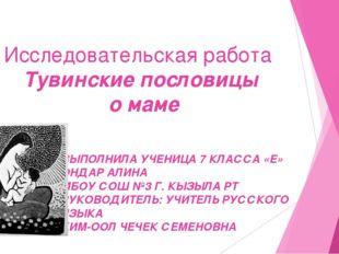 Исследовательская работа Тувинские пословицы о маме ВЫПОЛНИЛА УЧЕНИЦА 7 КЛАСС