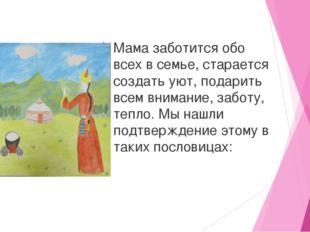 Мама заботится обо всех в семье, старается создать уют, подарить всем вниман
