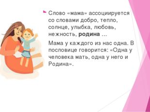 Слово «мама» ассоциируется со словами добро, тепло, солнце, улыбка, любовь,