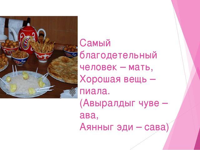 Самый благодетельный человек – мать, Хорошая вещь – пиала. (Авыралдыг чуве –...
