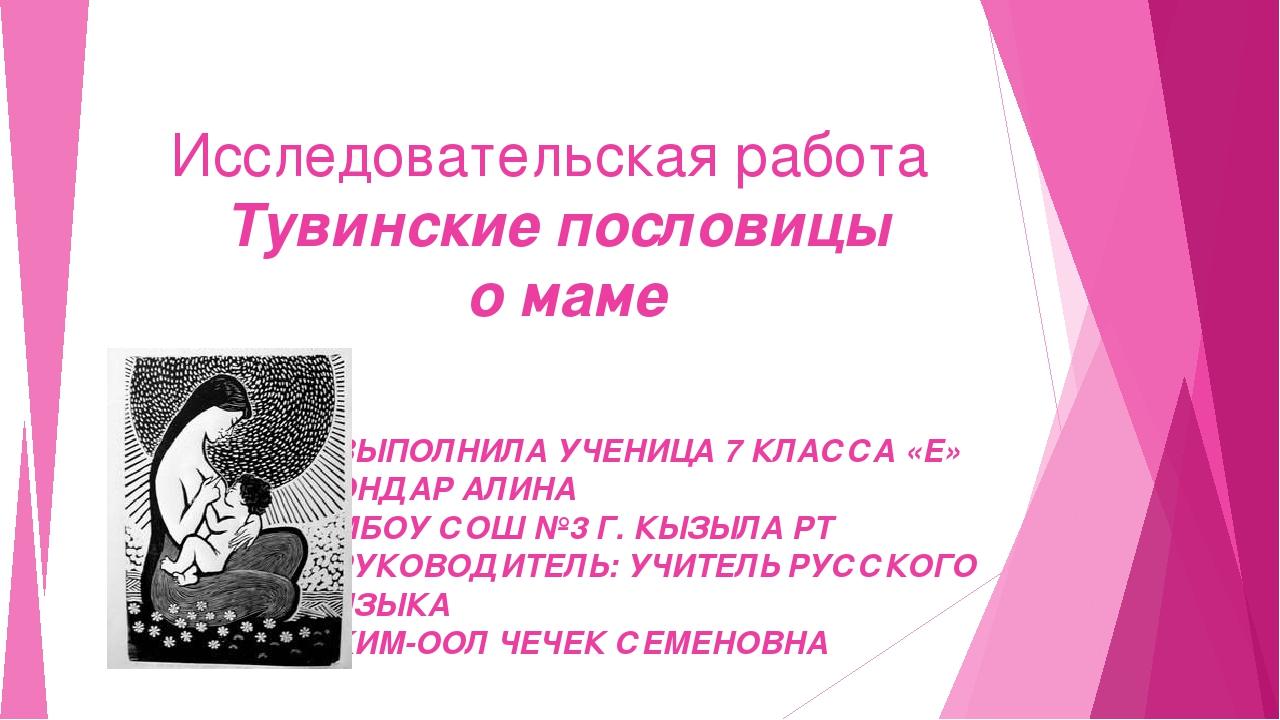 Исследовательская работа Тувинские пословицы о маме ВЫПОЛНИЛА УЧЕНИЦА 7 КЛАСС...