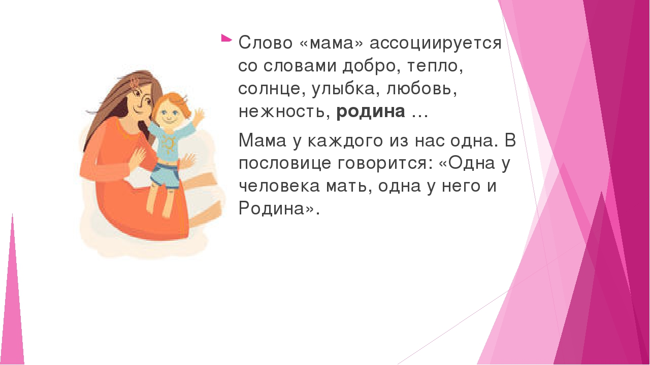 Слово «мама» ассоциируется со словами добро, тепло, солнце, улыбка, любовь,...