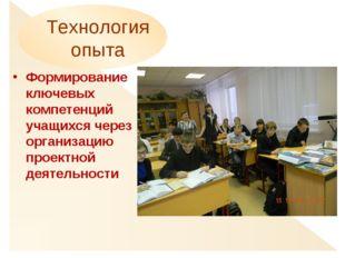 Технология опыта Формирование ключевых компетенций учащихся через организацию