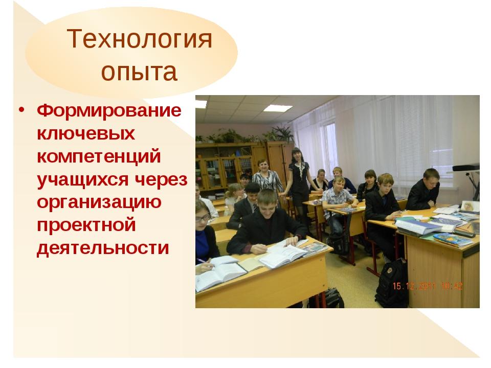 Технология опыта Формирование ключевых компетенций учащихся через организацию...