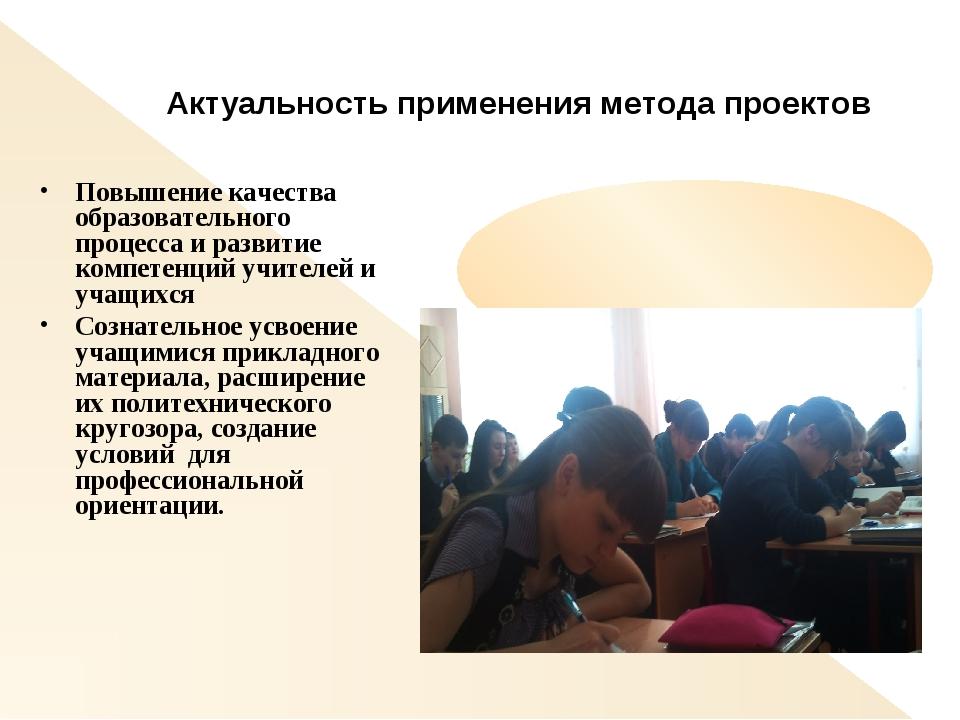 Актуальность применения метода проектов Повышение качества образовательного...