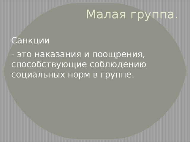 Малая группа. Санкции - это наказания и поощрения, способствующие соблюдению...