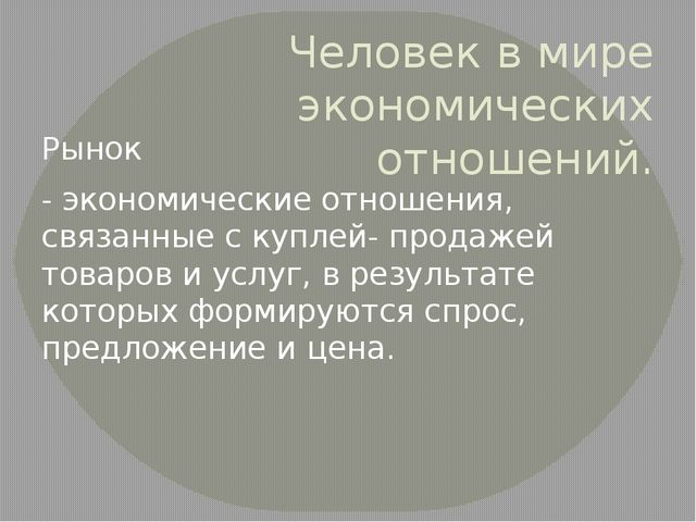 Человек в мире экономических отношений. Рынок - экономические отношения, связ...