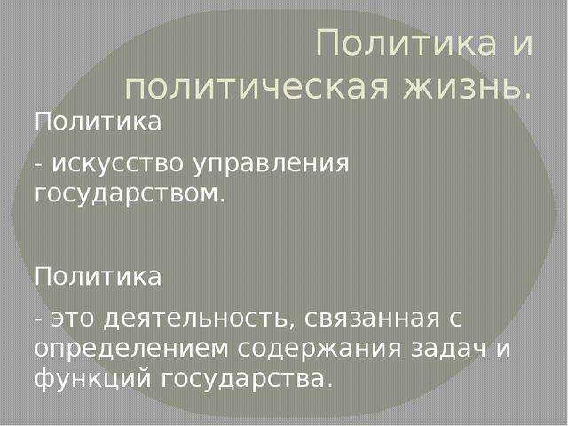 Политика и политическая жизнь. Политика - искусство управления государством....