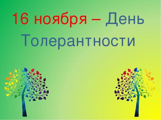 16 ноября – День Толерантности