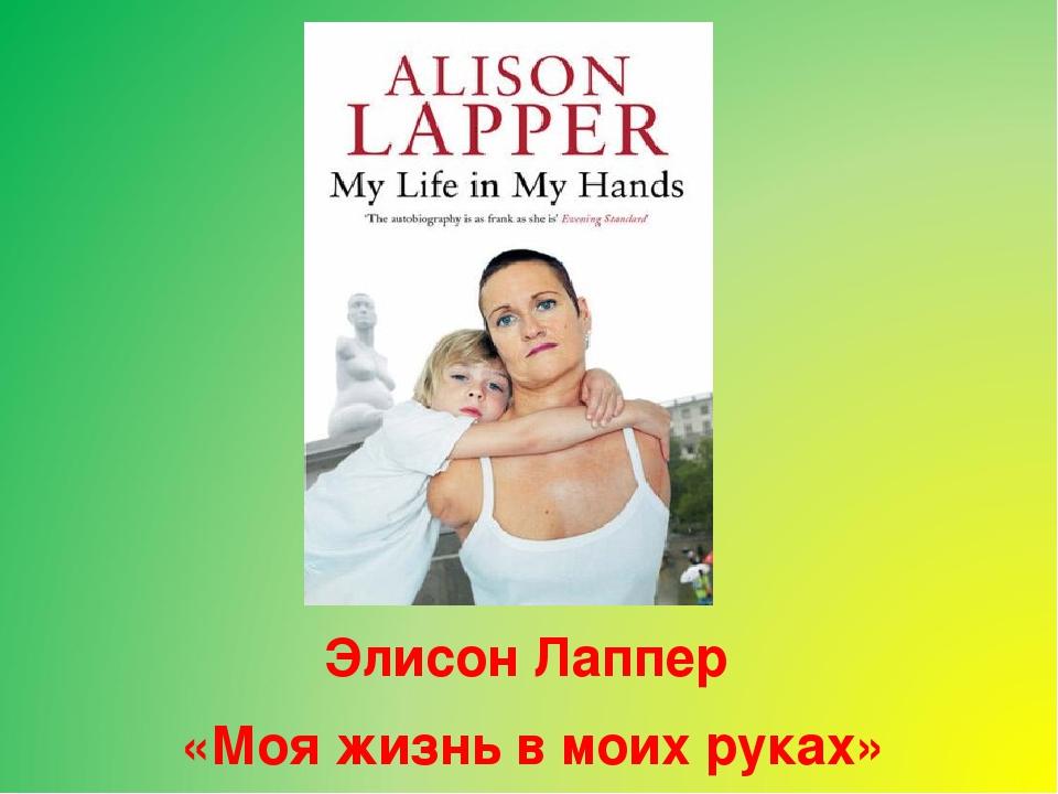 Элисон Лаппер «Моя жизнь в моих руках»