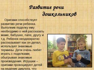 Развитие речи дошкольников Оригами способствует развитию речи ребенка. Выполн