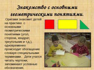 Знакомство с основными геометрическими понятиями. Оригами знакомит детей на п