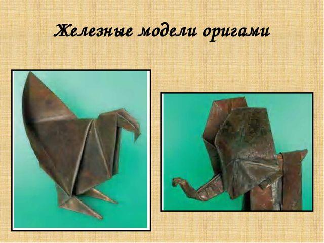 Железные модели оригами
