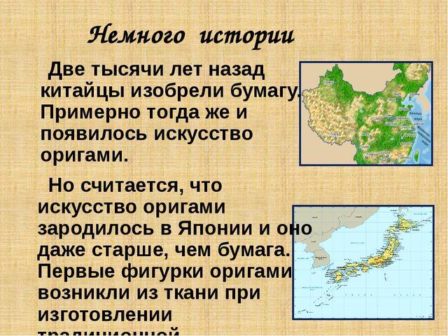 Немного истории Две тысячи лет назад китайцы изобрели бумагу. Примерно тогда...