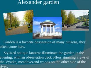 Alexander garden Garden is a favorite destination of many citizens, they ofte