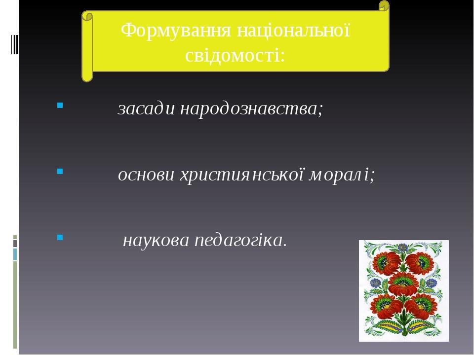 Формування національної свідомості: засади народознавства; основи християнськ...