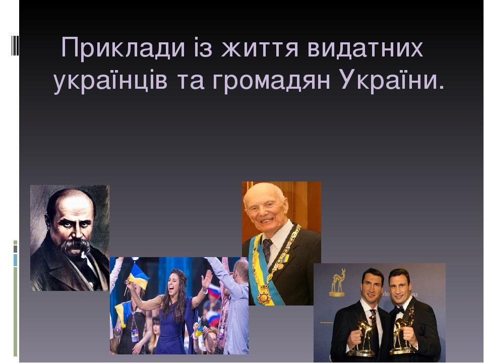 Приклади із життя видатних українців та громадян України.