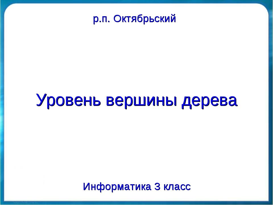 Уровень вершины дерева Информатика 3 класс р.п. Октябрьский
