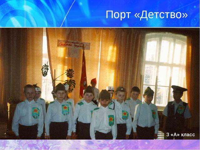 Порт «Детство» 3 «А» класс