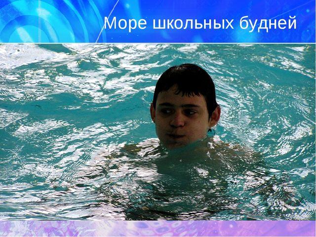 Море школьных будней