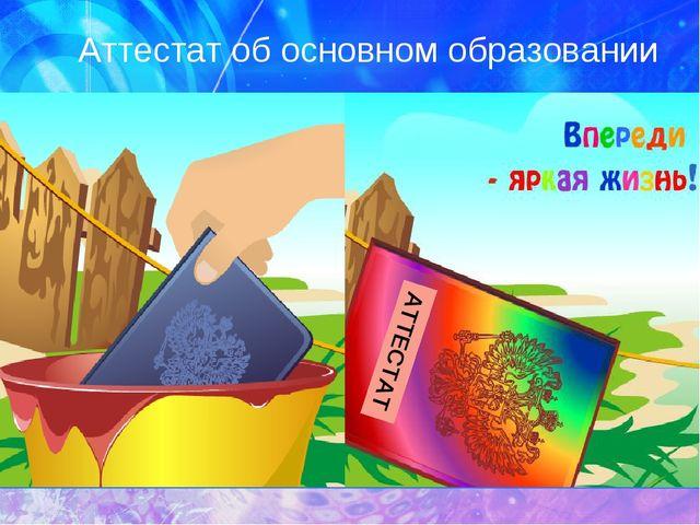 Аттестат об основном образовании АТТЕСТАТ