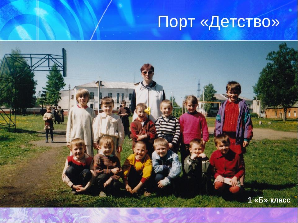 Порт «Детство» 1 «Б» класс