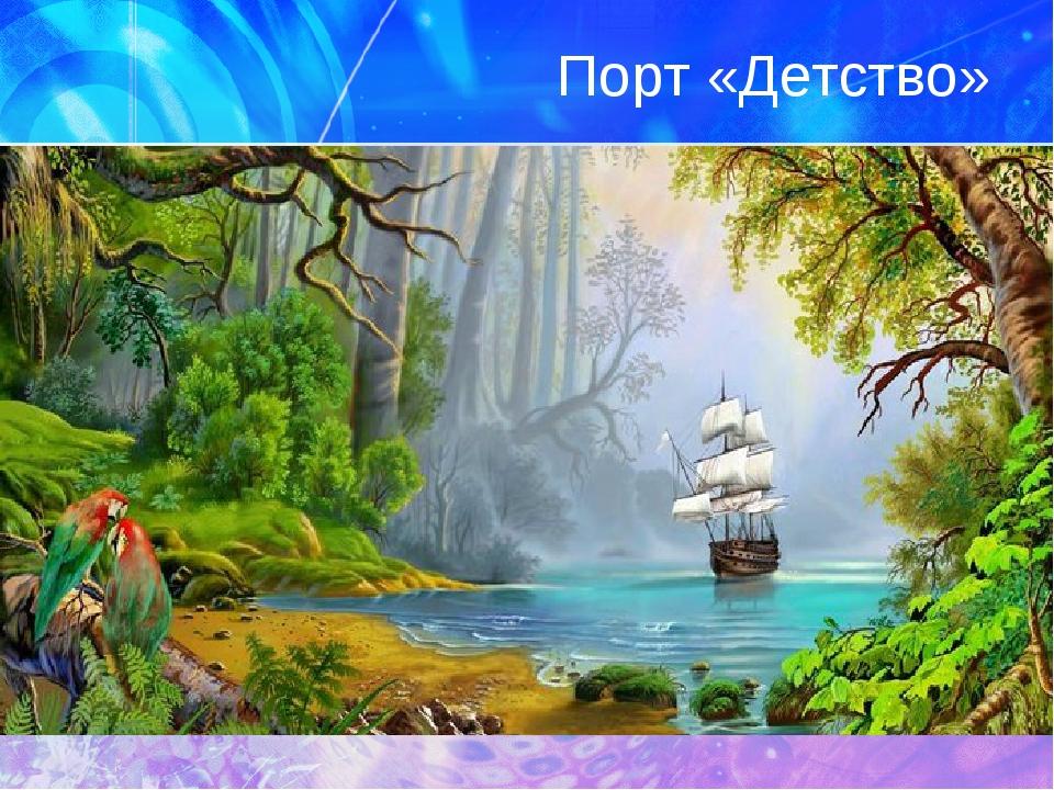 Порт «Детство»