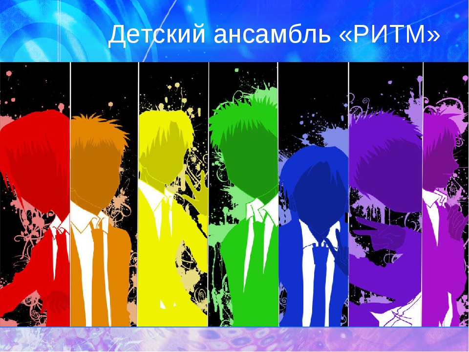 Детский ансамбль «РИТМ»