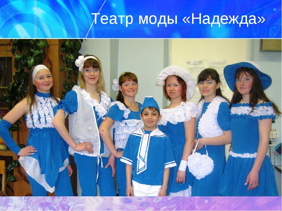 Театр моды «Надежда»
